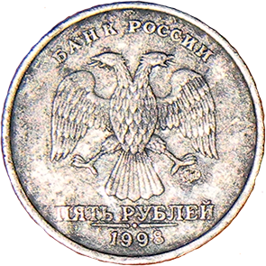 1998 Russian 5 Ruble - Obverse